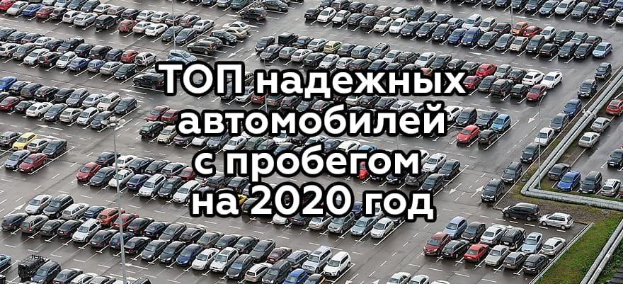 Топ 10 авто за 150000 рублей в 2019-2020 году